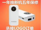 5600毫安 带手电筒移动电源 iphone5/4s三星htc通用型手机充电宝