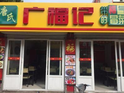 广福记冒菜加盟开店需要多少钱 加盟需要什么条件 咨询热线