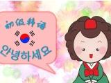 张家港韩语培训班 学韩语去哪家好