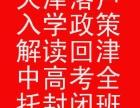 2019年天津红印蓝印回津中考高考 名师封闭冲刺班