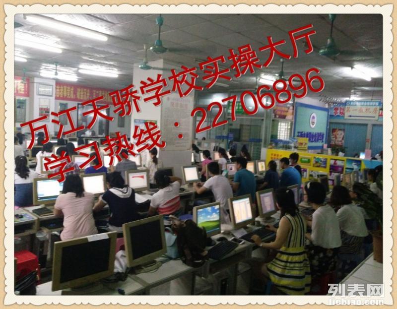 东莞南城袁屋边社区哪里可以学CAD建筑施工图万江天骄培训