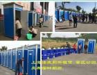 张家港洁庆厂家专业经营租赁出售临时 厕所洗手间