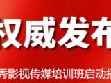 2019年暑期浙江传媒学院播音主持考前培训