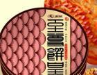 珠海新麒麟中秋五仁月饼厂家批发直销