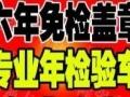 梅州市诚信车务:汽车年审、入户过户、免检盖章