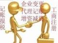六县一市代理记账税务咨询纳税申报找安诚财务专业代账