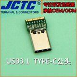 广东厂家供应Type-C公头 USB3.1正反插公头带板