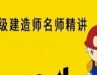南京一级建造师考试培训首选上元教育