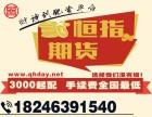 西安正规外盘期货配资公司瀚博扬恒指3000元就可以做一手