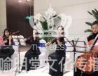 长春专业演艺礼仪模特、歌手、舞蹈、乐器、兼职、魔术