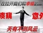 新华人寿保险公司