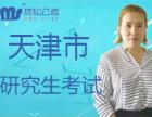 天津市考面试班,穆松公考公考培训机构