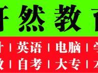 奉贤南桥新概念英语零基础英语口语培训学校