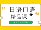 北京日語口語培訓班-日語口語培訓機構哪個好-想學網