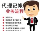 专业代理记账 工商注册 办理营业执照 资质办理