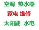 蚌埠本地家电维修服务,技术好,售后有保证,维修免上门费