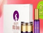 美姿秀化妆品 美姿秀化妆品加盟招商