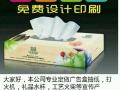 专业订制广告盒抽纸,礼品水杯