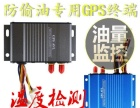 北斗GPS油耗监控,物流车GPS 重庆GPS安装