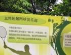 北体超越网球培训