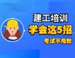 昌平建造师 安全工程师 BIM培训