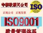 办理ISO9001质量管理体系证书三大体系