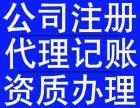 凡星财税:郑州0元公司注册+代理记账+快速出证