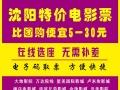 沈阳恒大影院通兑现票25一张 电子码取票方便快捷
