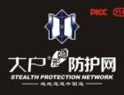 大户防护网加盟
