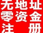 翠微苑石会计注册新公司办营业执照处理异常整账变更股权