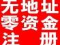 绿都花园石会计注册新能源汽车有限公司注册执照刻章代账靠谱