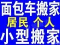 郑州58速运搬家电话