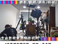 深圳福田影视拍摄制作公司,福田区企业视频后期制作公司