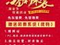 黑龙江国之旅游有限公司全国发展分公司0元加盟