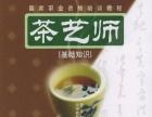 福州茶艺学习班