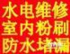 南京墙壁粉刷鼓楼中保村龙江附近专业室内粉刷出租房翻新粉刷