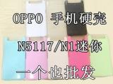 oppo n1 mini手机壳硬壳oppo N1mini手机套n