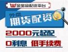 临沂1000元可以做什么?金宝盆国际期货配资千元即可入市操作