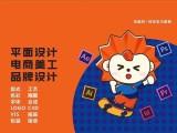 杭州平面UI設計培訓 室內設計 短視頻剪輯培訓班