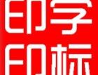 沈阳印字印标印花印黑LOGO沈阳卓澜科贸有限公司更专业