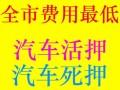 柳州市车辆抵押贷款