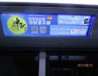 合肥公交车内灯箱广告代理