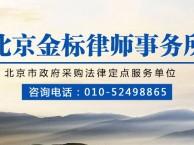 昌平区律师-昌平律师事务所