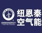 欢迎访问襄阳纽恩泰空气能热水器售后电话24小时服务中心
