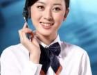 欢迎访问 安庆澳柯玛燃气灶站点 售后服务中心维修电话