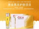 广州天玺 黄金果冻金箔水系列加工 化妆品厂家