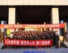 泰山拓展 山东富利鑫精英团队泰山T60徒步毅行圆满成功!