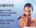 商丘尚赫减肥美容第一人加盟 美容SPA/美发