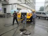 中山市三角镇疏通马桶,疏通阳台下水道,化粪池清理