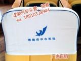 山东订做加工客车广告头套 全国警车汽车座套加工厂